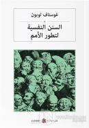Kitleler Psikolojisi (Arapça)