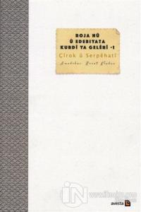 Roja Nü ü Edebiyata Kurdi ya Geleri - 1