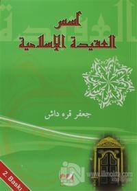 Ususu'l-Akideti'l-İslamiyye